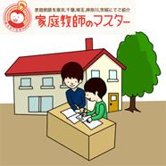家庭教師のマスター(那珂市エリア)