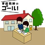 家庭教師のゴール(和気町エリア)