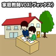 家庭教師のヴォックス(設楽町エリア)