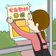株式会社マスターピース(福山市エリア)