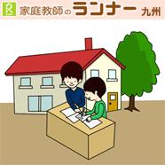 家庭教師ランナー 九州